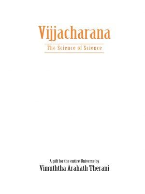 Vijjacharana - The Science Of Science